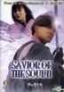 Savior Of The Soul II (DVD) (US Version)