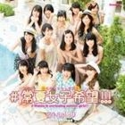 #Tokonatsu Joshi Kibou!!! (SINGLE+DVD) (First Press Limited Edition)(Japan Version)