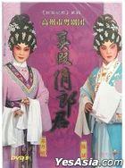 Cantonese Opera : Zhen Jia Qiao Lang Jun (DVD) (China Version)
