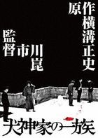 The Inugami Family (1976) (4K Ultra HD + Blu-ray + Bonus Blu-ray) (4K Digitally Restored) (English Subtitled) (Japan Version)