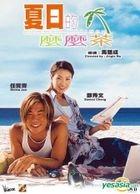 Summer Holiday (2000) (DVD) (Remastered) (Hong Kong version)