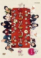 TV Drama Gochisosan Soushuuhen (DVD) (Japan Version)