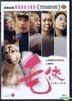 Paws-Men (2018) (DVD) (Hong Kong Version)