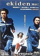 Ekiden (DVD) (Japan Version)