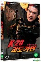 K-20: 怪人二十面相傳 (DVD) (韓國版)