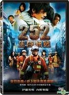 252: Signal of Life (DVD) (English Subtitled) (Taiwan Version)