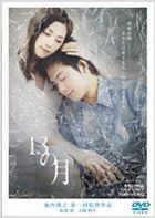 13 no Tsuki (Japan Version)