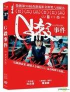 G Affairs (2018) (DVD) (Taiwan Version)