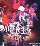 陳小春 - 夜生活演唱會KaraOK (VCD)