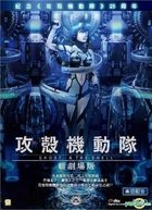 Ghost in the Shell: The New Movie (2015) (VCD) (Hong Kong Version)