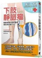 下肢靜脈瘤:簡單易懂的最新醫療、預防與保健方法