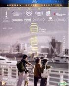 A Family Tour (2018) (Blu-ray) (Hong Kong Version)