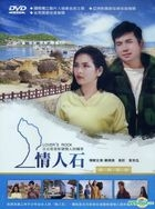 Lover's Rock (1964) (DVD) (Taiwan Version)