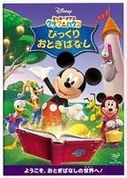 Mickey Mouse Clubhouse / Bikkuri Otogibanashi (DVD) (Japan Version)