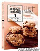Bing Gan Jiao Shi . Tu Jie Jiao Cheng1 : Ying Yang , Shou Su , Ji Zhu