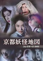 Kyoto Yokai Chizu Collector's DVD (Japan Version)