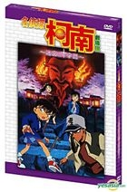 Detective Conan - Crossroad In The Ancient Capital (DVD) (Hong Kong Version)