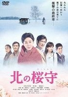 Sakura Guardian in the North (DVD) (Japan Version)