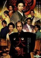 The Lady Shogun And Her Men (DVD) (Taiwan Version)