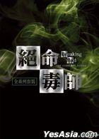 Breaking Bad (DVD) (Season 1-5 Boxset) (Taiwan Version)