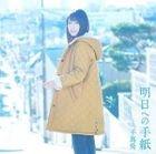 Asu e no Tegami (Japan Version)