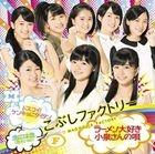 Dosukoi! Kenkyodaitan / Ramen Daisuki Koizumi san no Uta / Nen niwa Nen [Type B](SINGLE+DVD) (First Press Limited Edition)(Japan Version)
