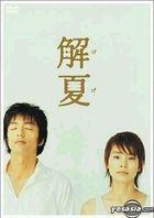 Gege  (Japan Version - English Subtitles)