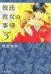 kareshi kanojiyo no jijiyou 3 hakusenshiya bunko tsu 1 4
