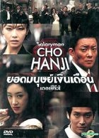 Salaryman Cho Han Ji (2012) (DVD) (End) (Multi-audio) (English Subtitled) (SBS TV Dram) (Thailand Version)