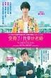 To Each His Own (2017) (DVD) (English Subtitled) (Hong Kong Version)