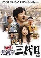 The Taste of Fish (DVD) (Japan Version)