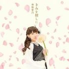 Kimi wo Sagashi ni (SINGLE+DVD) (First Press Limited Edition)(Japan Version)