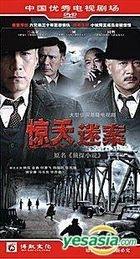 Jing Tian Mi An (DVD) (End) (China Version)
