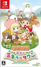 Story of Seasons: Friends of Mineral Town (Japan Version)