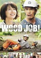哪啊哪啊- 神去村 (普通版) (DVD) (日本版)