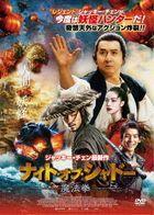 The Knight Of Shadows: Between Yin And Yang  (DVD) (Japan Version)