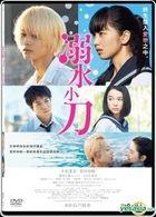 Drowning Love (2016) (DVD) (English Subtitled) (Hong Kong Version)