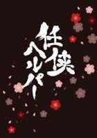 Ninkyo Helper  (Blu-ray)(Special Edition)(Japan Version)