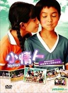 My Girl (DVD) (English Subtitled) (Taiwan Version)