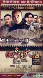 Xiang Dong Shi Da Hai (H-DVD) (End) (China Version)
