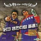 Hyung Don & Dae Jun (Defconn) Mini Album Vol. 3