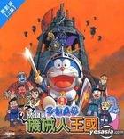 Doraemon Movie - Nobita In The Robot Kingdom (Part 1)