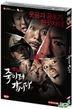 Be My Guest (DVD) (Korea Version)