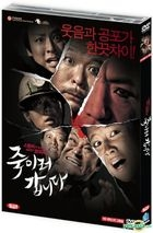Be My Guest (DVD) (韓國版)