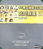 Warner Best MV of 25 Years Karaoke VCD - Various Artist II