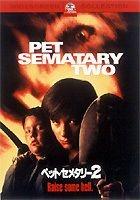 PET SEMATARY TWO (Japan Version)