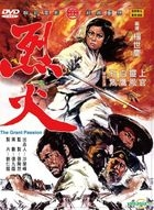 The Grant Passion (DVD) (Taiwan Version)
