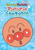 SOREIKE! ANPANMAN PIKAPIKA COLLECTION::ANPANMAN TO KUMO NO MOKUCHAN (Japan Version)