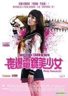Bloody Chainsaw Girl (2016) (DVD) (English Subtitled) (Hong Kong Version)