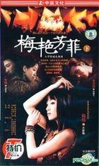 梅艷芳菲 (VCD) (第二輯) (完) (中國版)